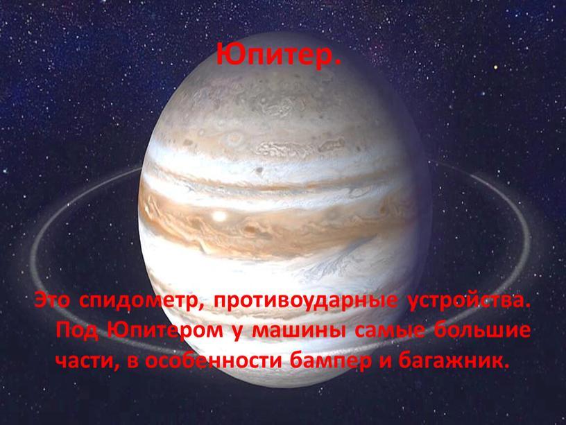 Юпитер. Это спидометр, противоударные устройства