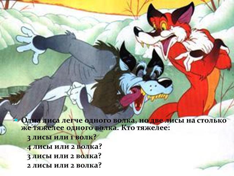 Одна лиса легче одного волка, но две лисы на столько же тяжелее одного волка