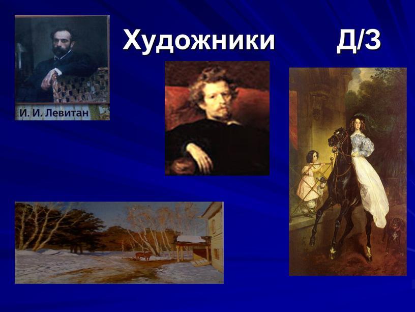 Художники Д/З