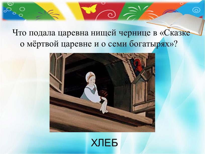 Что подала царевна нищей чернице в «Сказке о мёртвой царевне и о семи богатырях»?