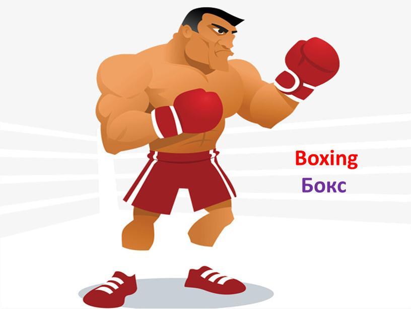 Boxing Бокс