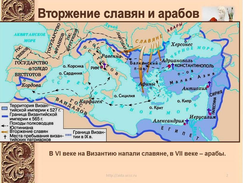 Вторжение славян и арабов В VI веке на