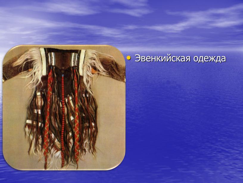 Эвенкийская одежда