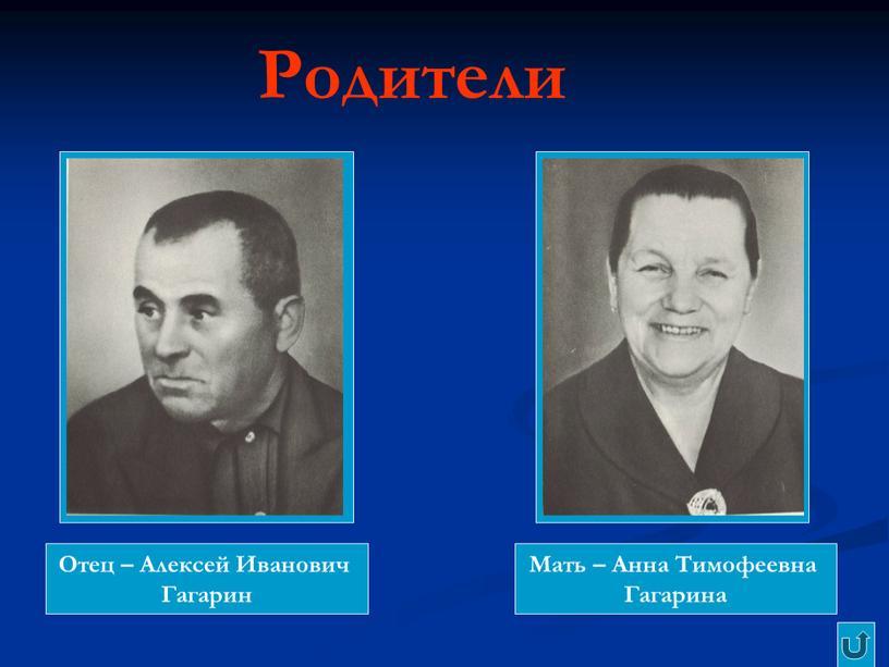 Отец – Алексей Иванович Гагарин