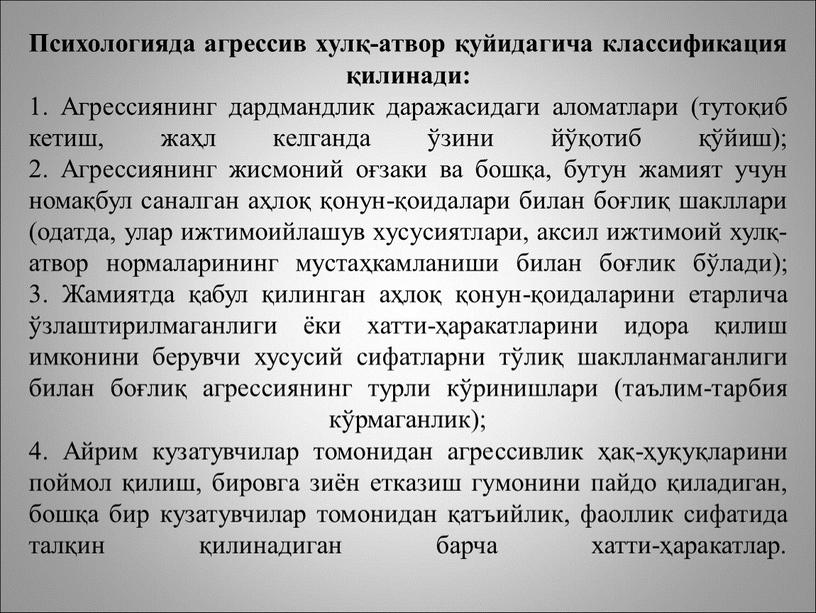 Психологияда агрессив хулқ-атвор қуйидагича классификация қилинади: 1