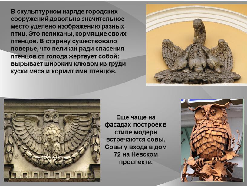 В скульптурном наряде городских сооружений довольно значительное место уделено изображению разных птиц