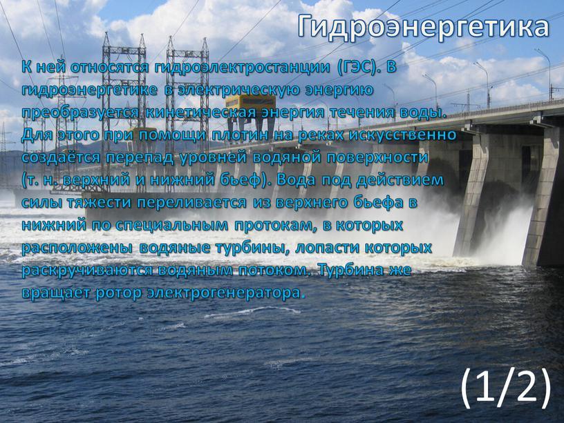 Гидроэнергетика Гидроэнергетика