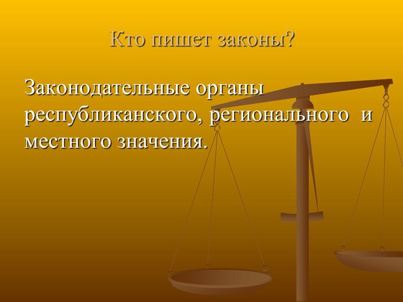 Кто пишет законы? Законодательные органы республиканского, регионального и местного значения