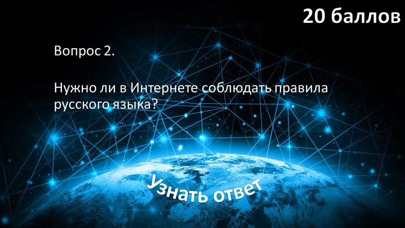 Вопрос 2. Нужно ли в Интернете соблюдать правила русского языка?