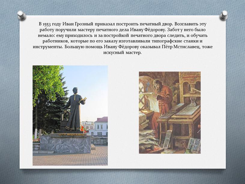 В 1553 году Иван Грозный приказал построить печатный двор