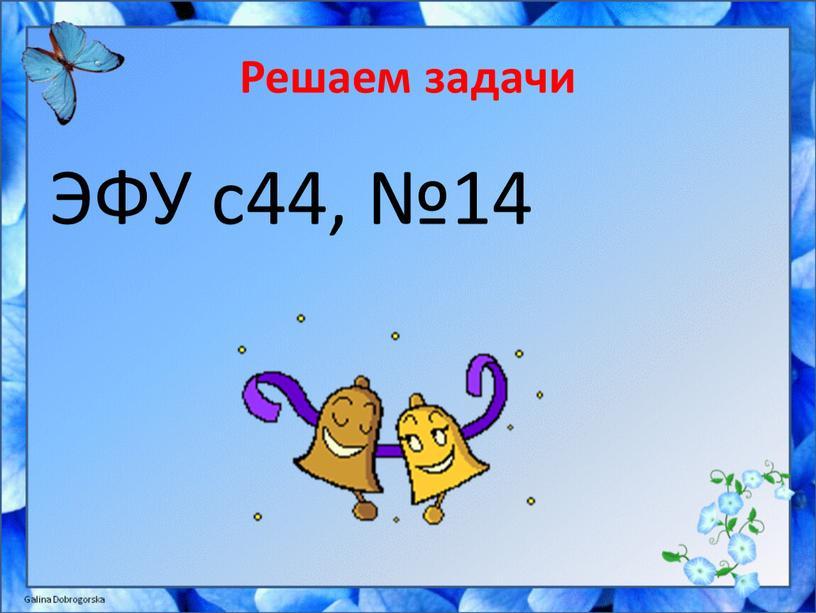 Решаем задачи ЭФУ с44, №14