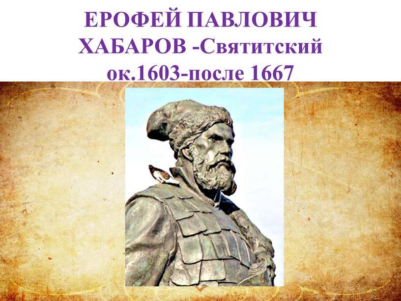 ЕРОФЕЙ ПАВЛОВИЧ ХАБАРОВ -Святитский ок
