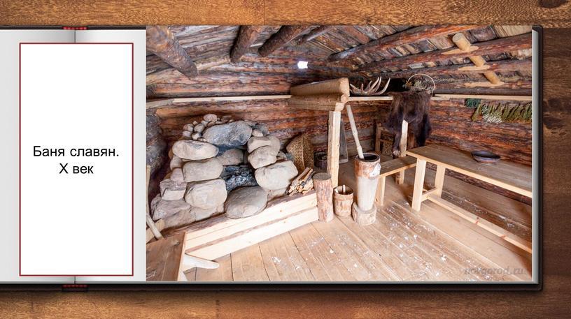 3 Баня славян. Х век