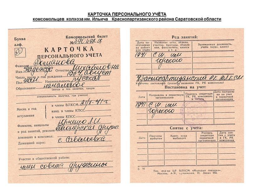 КАРТОЧКА ПЕРСОНАЛЬНОГО УЧЁТА комсомольцев колхоза им