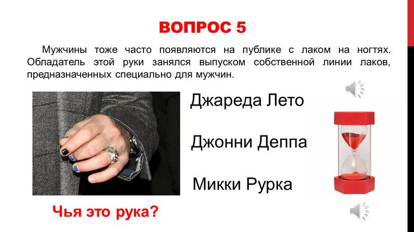 Вопрос 5 Мужчины тоже часто появляются на публике с лаком на ногтях