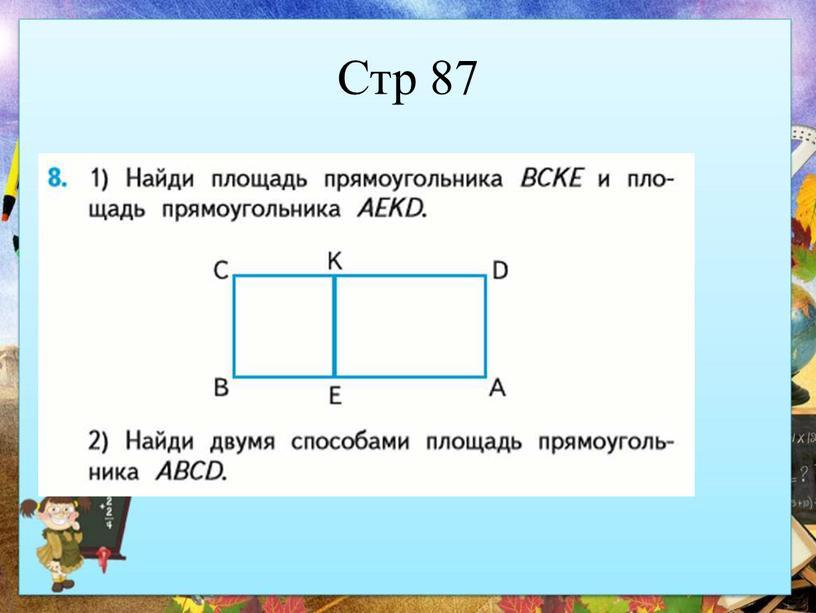 Стр 87