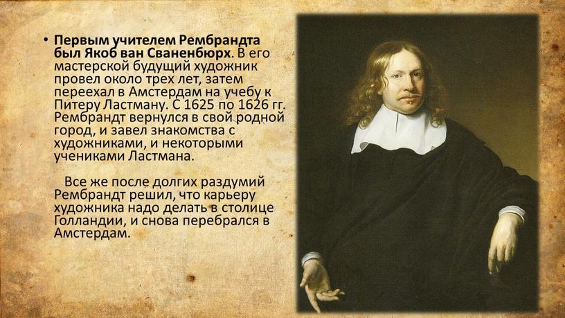Первым учителем Рембрандта был