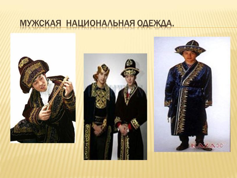 мужская национальная одежда.