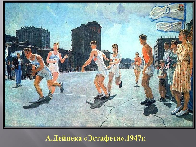 А.Дейнека «Эстафета».1947г.