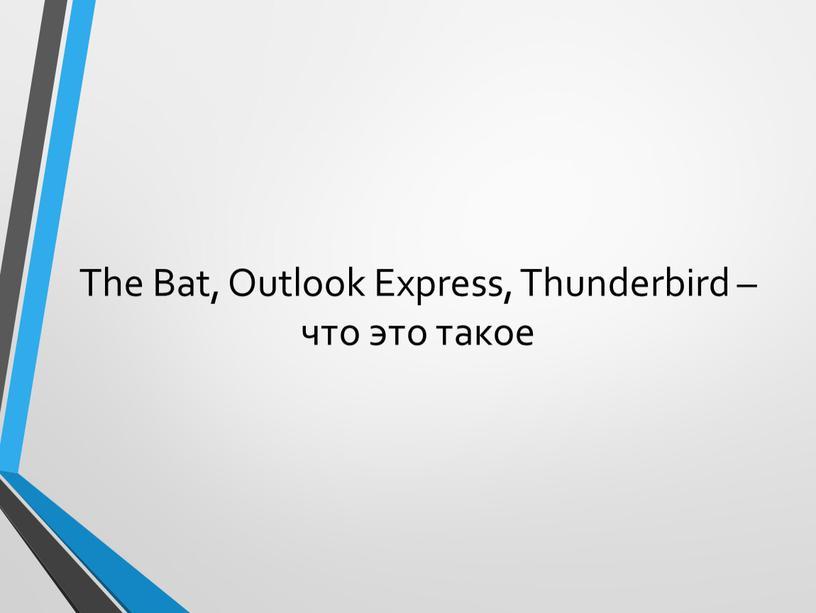 The Bat, Outlook Express, Thunderbird – что это такое