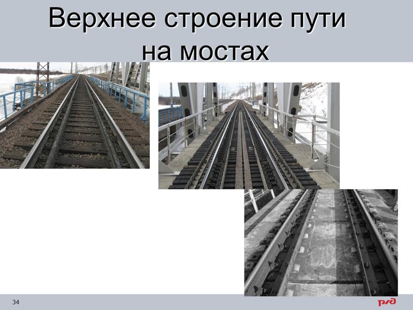 Верхнее строение пути на мостах