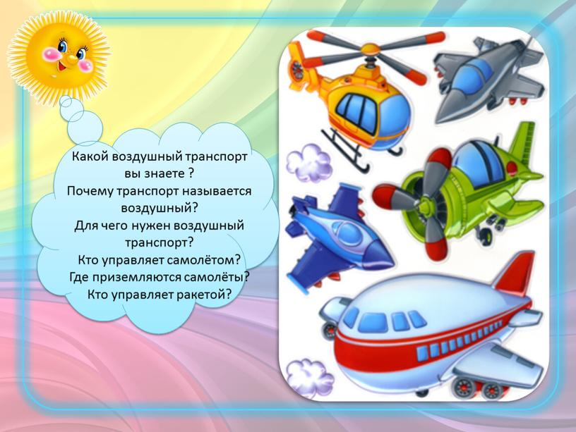 Какой воздушный транспорт вы знаете ?