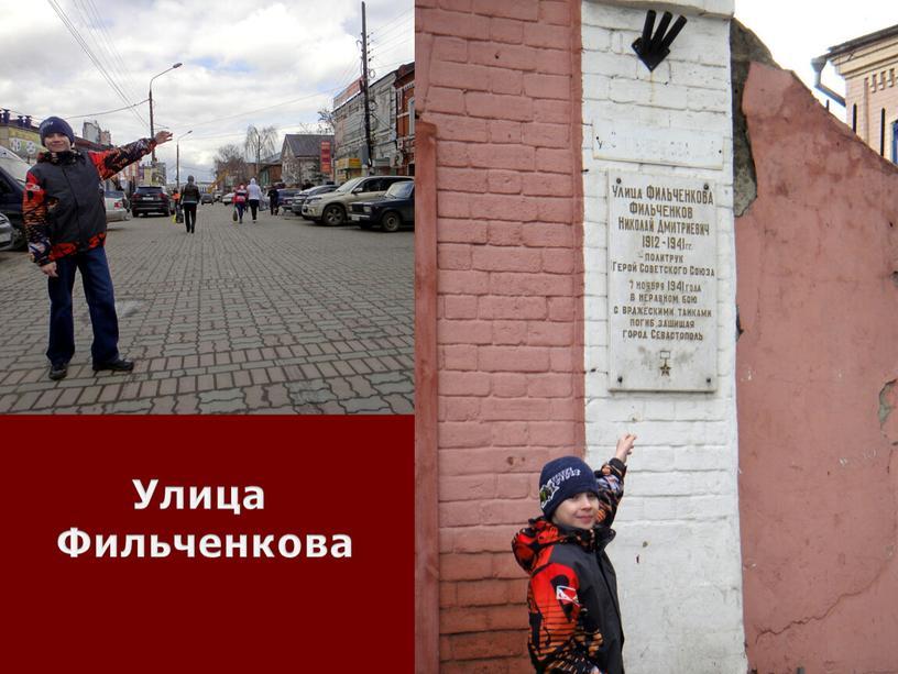 Улица Фильченкова