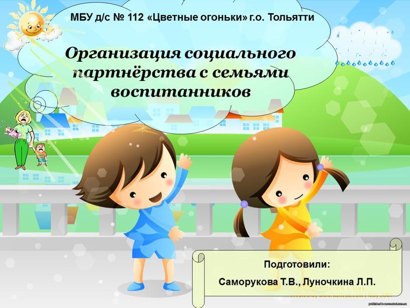 Организация социального партнёрства с семьями воспитанников