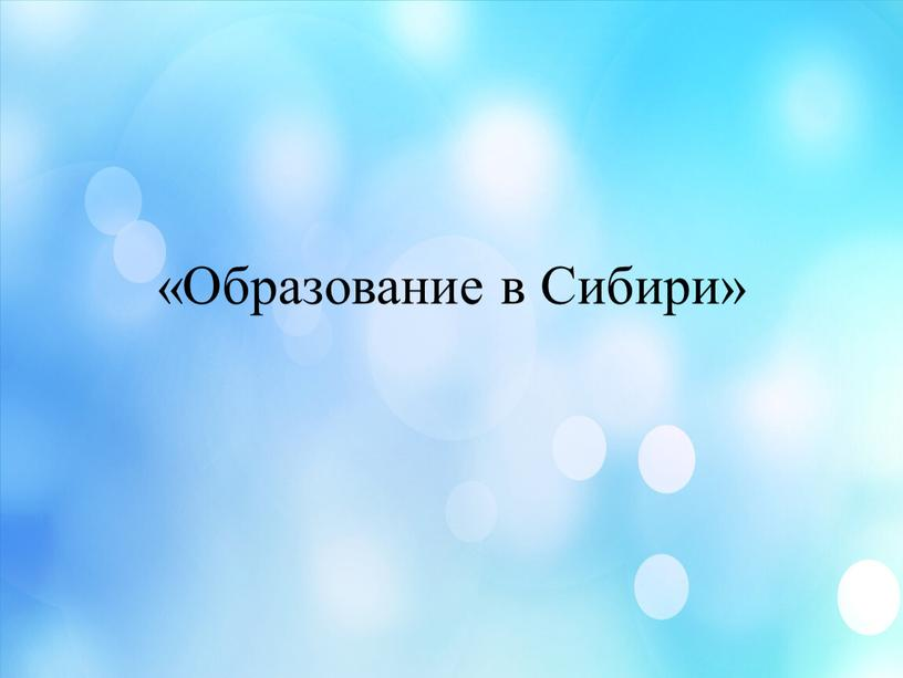 «Образование в Сибири»