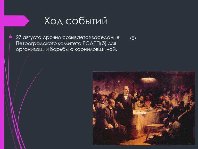 Ход событий 27 августа срочно созывается заседание