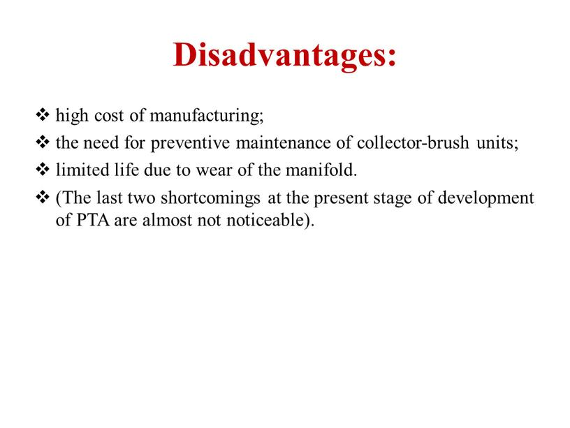 Disadvantages: high cost of manufacturing; the need for preventive maintenance of collector-brush units; limited life due to wear of the manifold