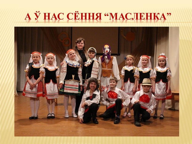 """А ў нас сёння """"Масленка"""""""