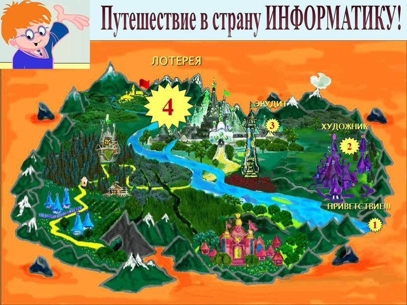 Путешествие в страну ИНФОРМАТИКУ! 3 4 1 2