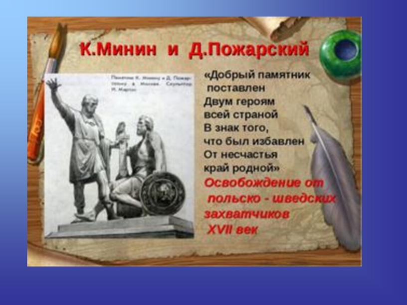 Герои Отечества