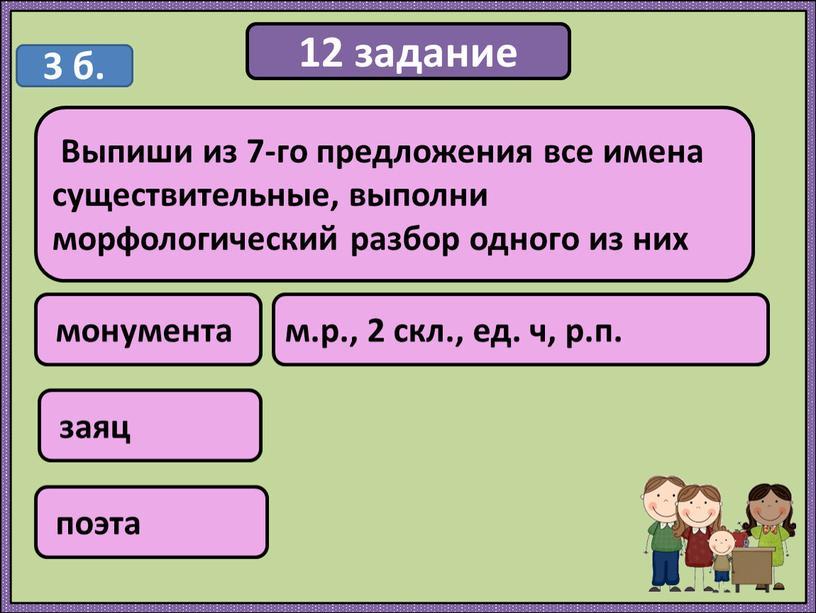 Выпиши из 7-го предложения все имена существительные, выполни морфологический разбор одного из них 3 б