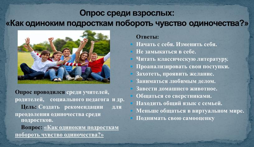 Опрос проводился среди учителей, родителей, социального педагога и др