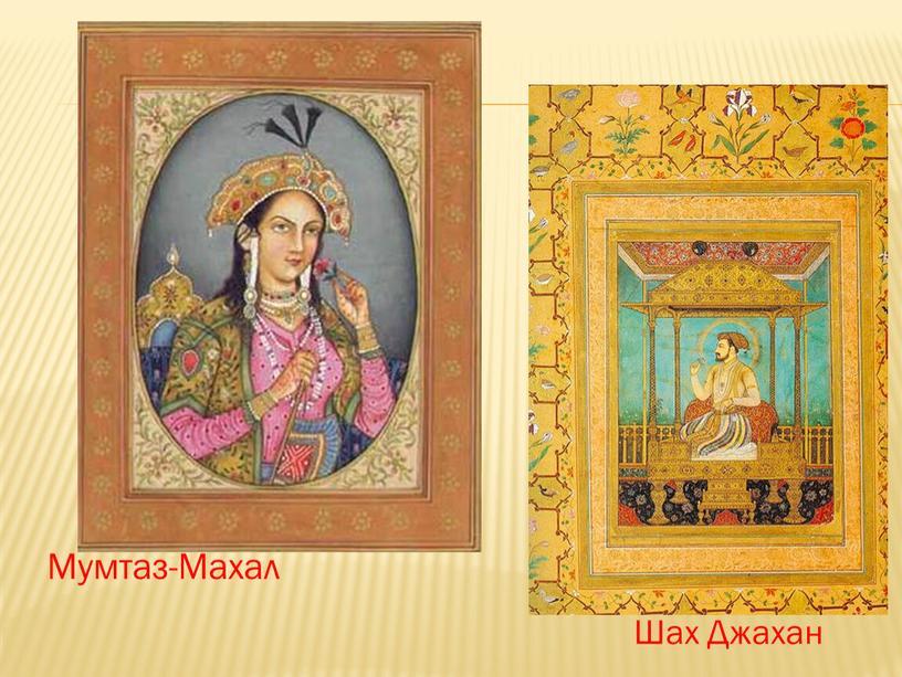 Мумтаз-Махал