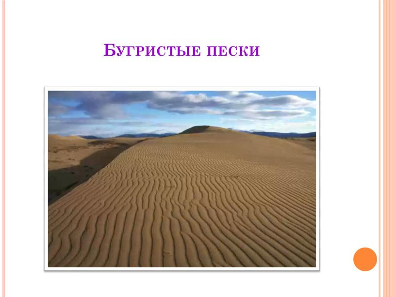 Бугристые пески