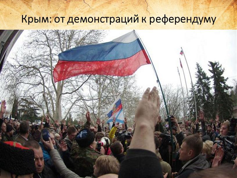 Крым: от демонстраций к референдуму