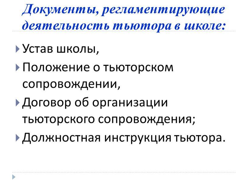 Документы, регламентирующие деятельность тьютора в школе: