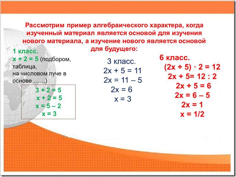 Рассмотрим пример алгебраического характера, когда изученный материал является основой для изучения нового материала, а изучение нового является основой для будущего: 3 класс