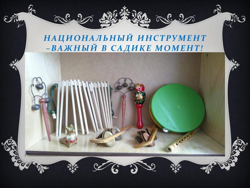 Национальный инструмент –важный в садике момент!