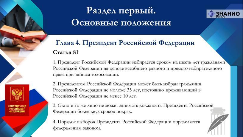 Статья 81 1. Президент Российской