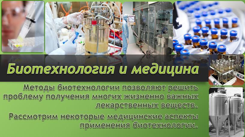 Методы биотехнологии позволяют решить проблему получения многих жизненно важных лекарственных веществ