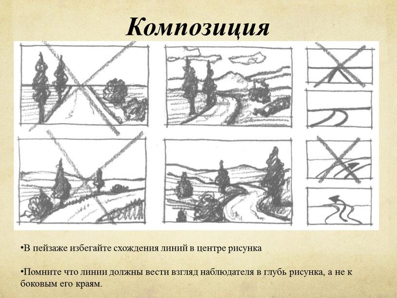 Композиция В пейзаже избегайте схождения линий в центре рисунка