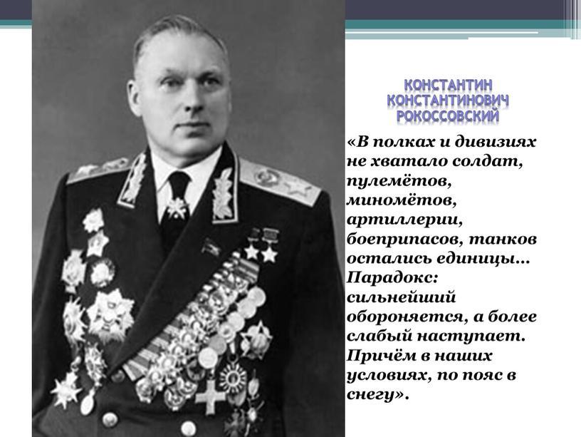 Константин Константинович Рокоссовский «