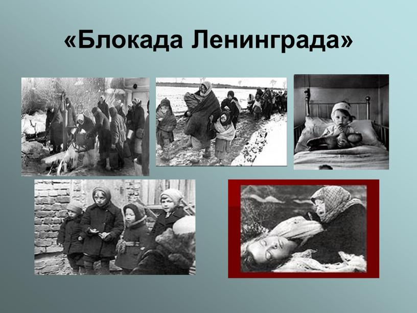 «Блокада Ленинграда»