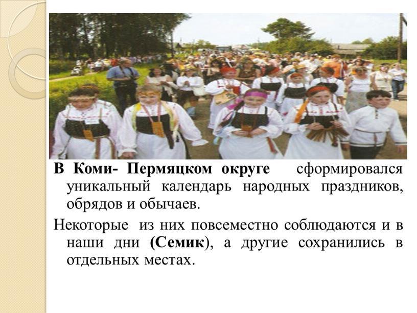 В Коми- Пермяцком округе сформировался уникальный календарь народных праздников, обрядов и обычаев