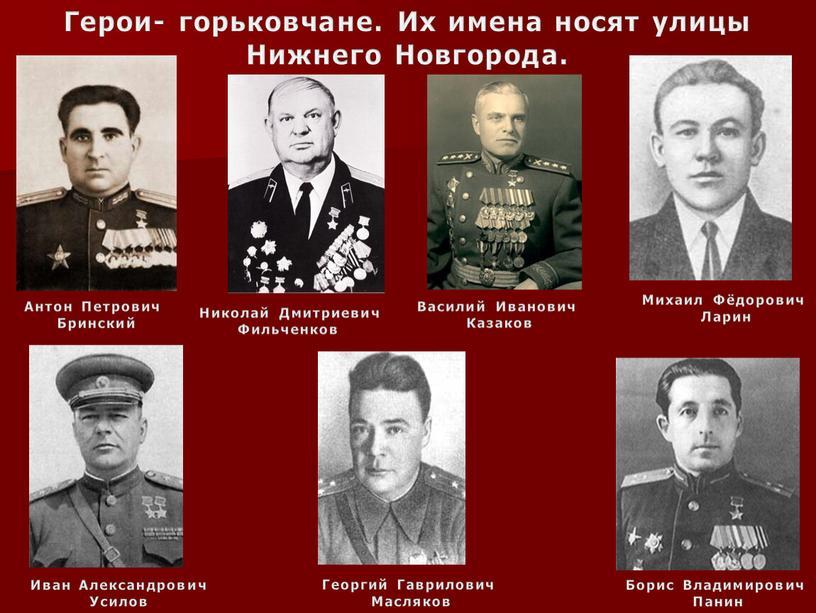 Герои- горьковчане. Их имена носят улицы