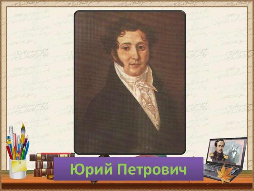 Юрий Петрович